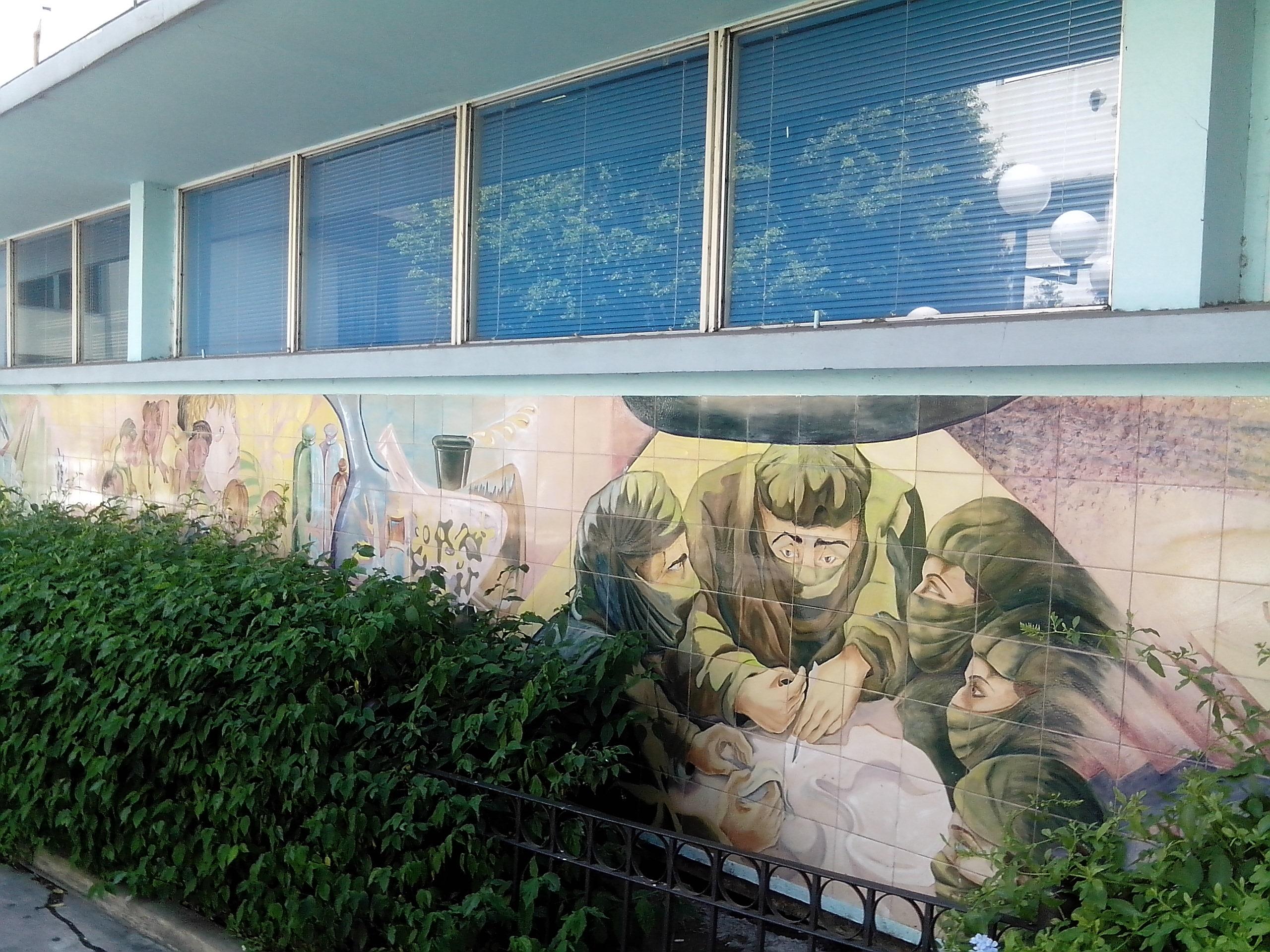 Mural dentro del Hospital Fiorito - Mural en el Hospital Fiorito